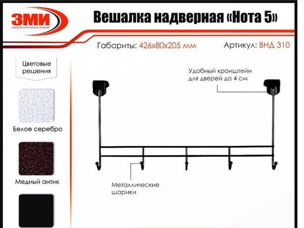 Вешалка надверная для одежды производство РОССИЯ в наличии