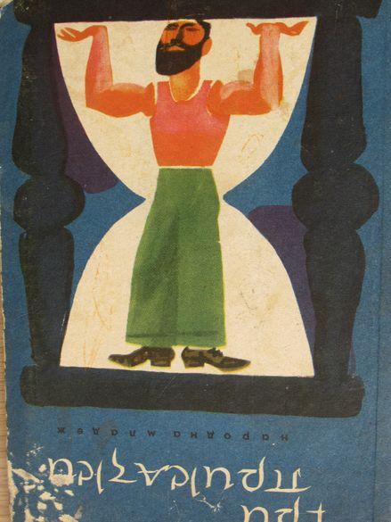 Детско-юношески книги от 70-те 80-те години на ХХ век