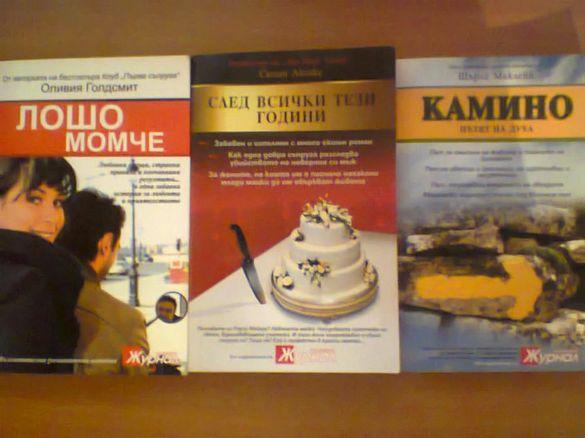 Книги на половин цена