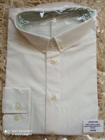 Мъжки бели ризи Аполо