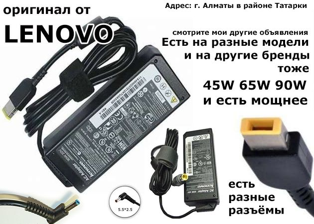 для Lenovo-Acer-Asus и на др. НОУТБУКИ блоки питания_зарядки_адаптеры