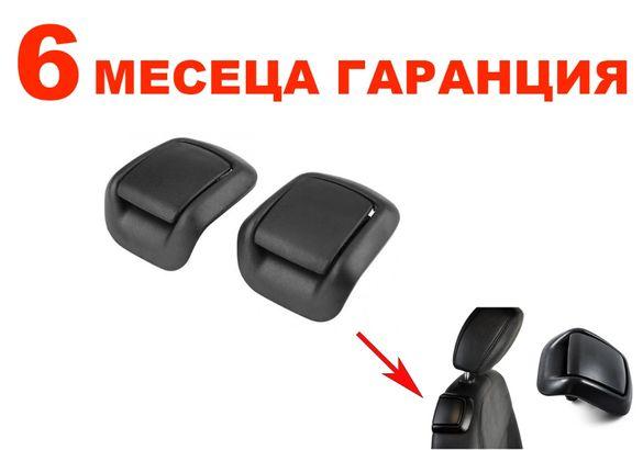 Дръжки за седалка на Ford Fiesta MK6 / Форд Фиеста МК6