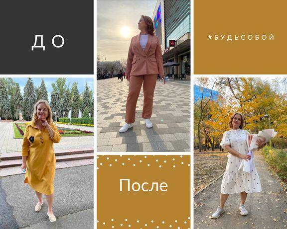 Стилист Алматы, шопинг, разбор гардероба