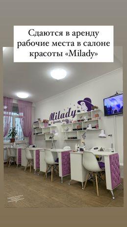 Сдаются в аренду рабочие места в салоне красоты «Milady»