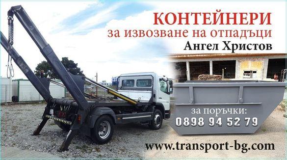 Контейнери за извозване на отпадъци сроителни, битови и промишлени