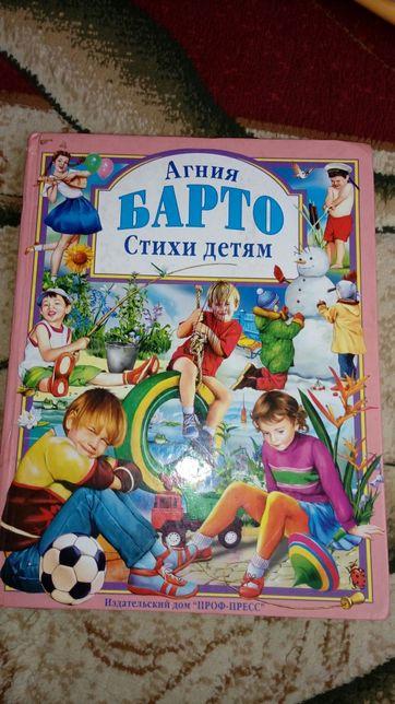 Стихи детям,Агния Барто.