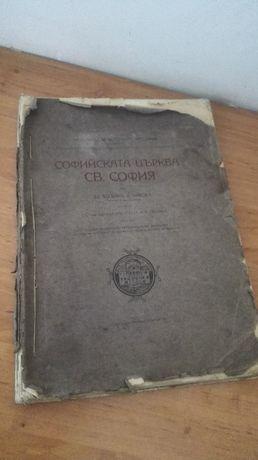 БГ антикварни книги