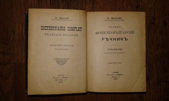 Френско български речник 1906 г.