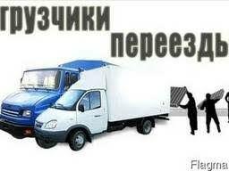 Перевозка грузов Переезд офис дом грузоперевозк газель грузчики