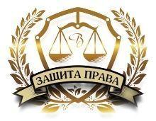 Юридические услуги! Адвокат!