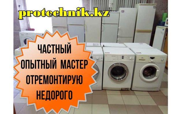 ГАРАНТИЯ. Качественный ремонт холодильников стиральных машин духовок