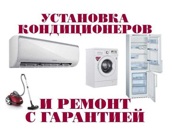 Ремонт и установка кондиционеров, стиральных, холодильников, аристонов