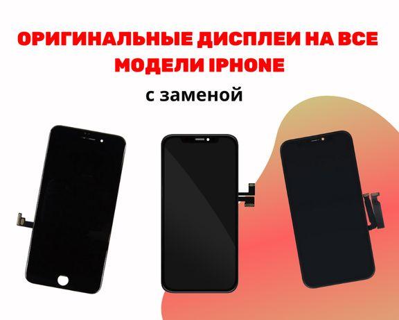 2.Замена дисплея оригинал iPhone SE 7 8Plus X Xs Xr Max Pro 11 12Mini
