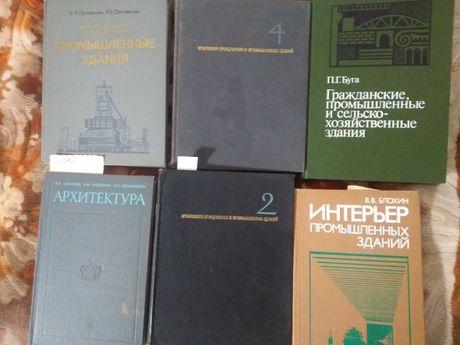 Продам книги,учебники по архитектуре