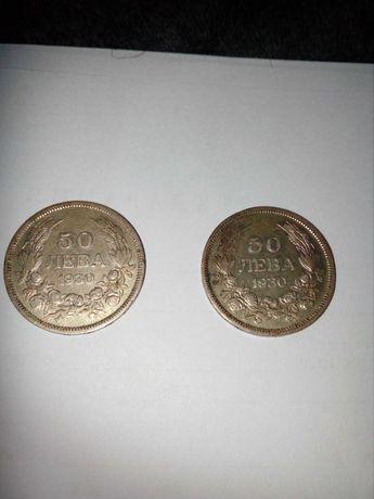 50 лева 1930 година