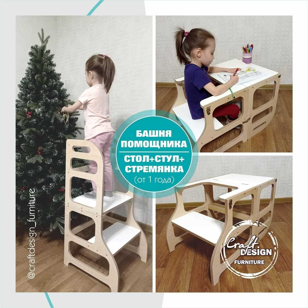Детский стульчик 3 в 1 (Башня Монтессори) Стол+Стул+Стремянка