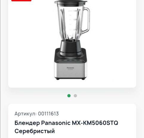 Блендер  Panasonic MX