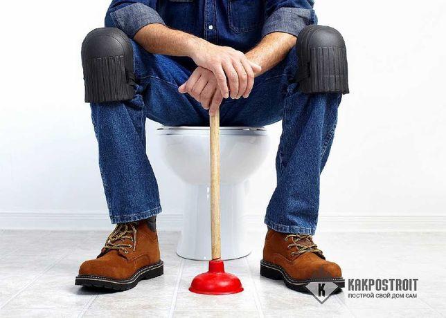 Прочистка труб чистка канализации сантехник недорого круглосуточно