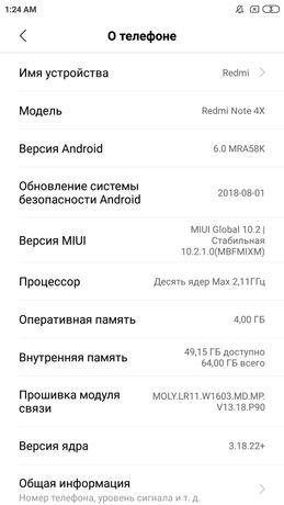 Телефон Redmi Note 4X