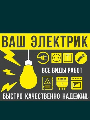 Срочный вызов электрика. Круглосуточно.