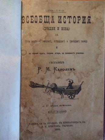 Всеобща история (Средня и нова) - Райчо М. Каролев, 1895!
