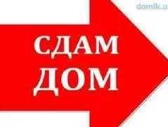 Сдается дом отдельный со двором,хозяев не будет,останов Карагандинский