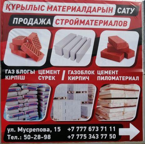 Кирпич/газоблок/пиломатериал