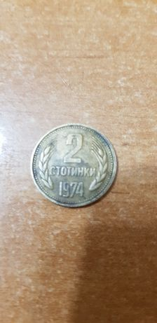 Продавам стара монета 2ст. от 1974г.