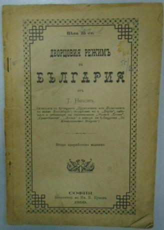 Дворцовия режим на България - Тодор Начов, 1899г.!