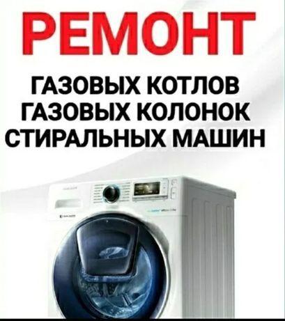 Ремонт стиральная машина газ колонок газ котлов Шымкент