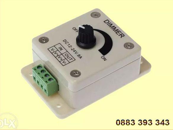Димер контролер (светлорегулатор) за LED осветление (ленти , крушки)