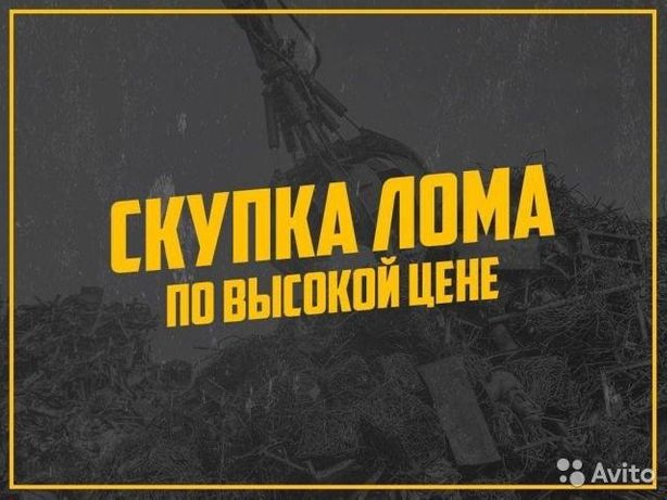 Прием металла в Алматы дорого.