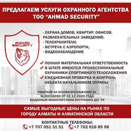 Охранное агентство, охранные услуги, охрана