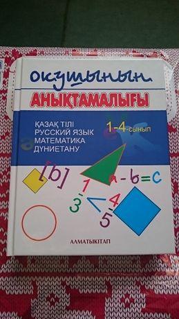 Оқушының анықтамалығы Учебник на каз.языке. новый.