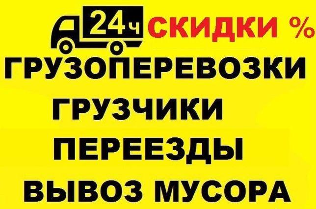 Грузчики, Разнарабочие, Складские Услуги, Переезд, Газель, Грузоперево