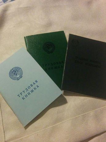 Книжки 1966,73,74годов трудовые советские оригинал несколько штук