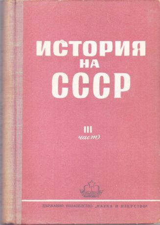 История на СССР част 3