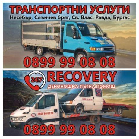 Пътна Помощ услуги автовоз