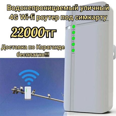 Уличный Wi-fi роутер 4G модем под любого сотового оператора