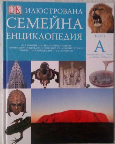 2 енциклопедии за 15 лв.