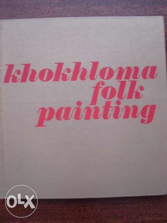 Khokhloma Folk Painting - художествен албум