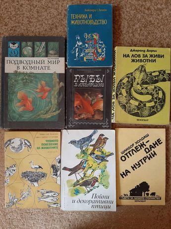 Книги, разни по интереси за любители и професионалисти
