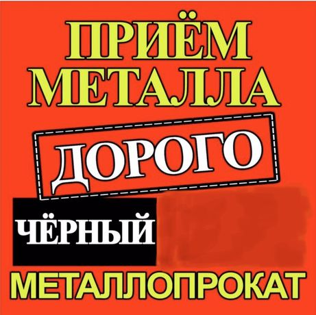 Приём металла ДОРОГО!!!