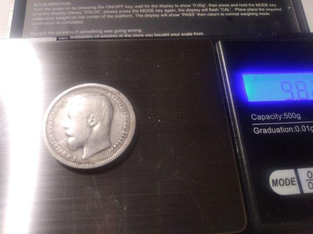 Монета Николай ,монета серебро
