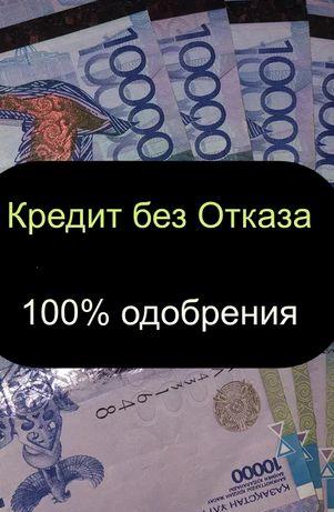 В Kазахcтане быстpо и без cпpaвoк наличными деньги