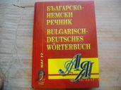 Нов Българско-Немски Речник-512стр-Лукс Твърди Корици