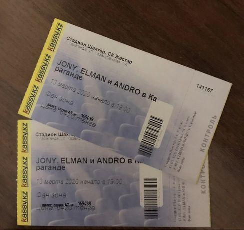 Продам билеты на концерт Jony,Elman,Andro