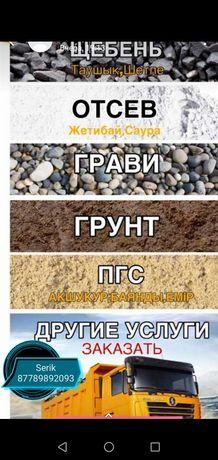 Песок, грави, Щебен, пгс, Цемент, Вывоз мусора, быстрая доставка по го