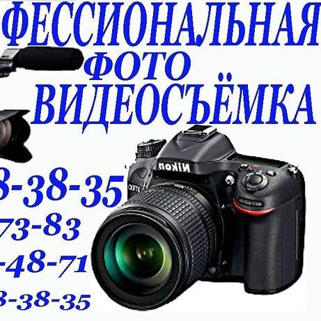 Видео и фотосъмка