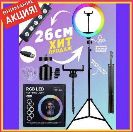 NEW! +Подарок! Кольцевая лампа RGB 26 см Цветная, разноцветная, 33 см